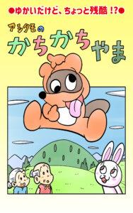 アシタモのかちかち山扉絵