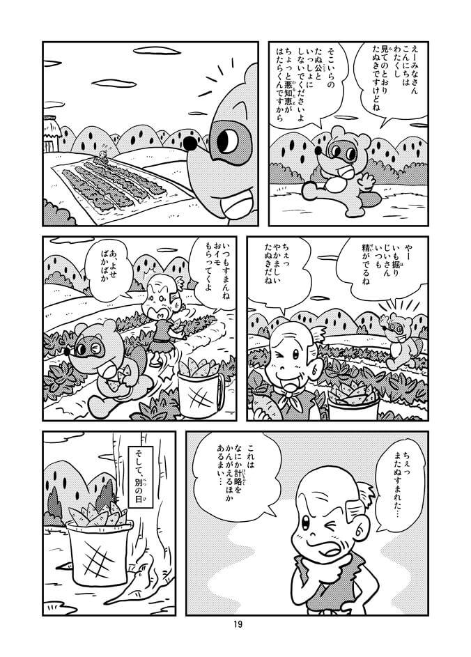 アシタモのカチカチ山01