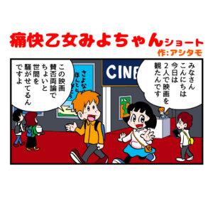 痛快乙女みよちゃんショート第277回アイキャッチ