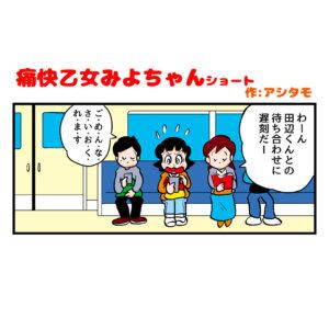 痛快乙女みよちゃんショート第278回アイキャッチ