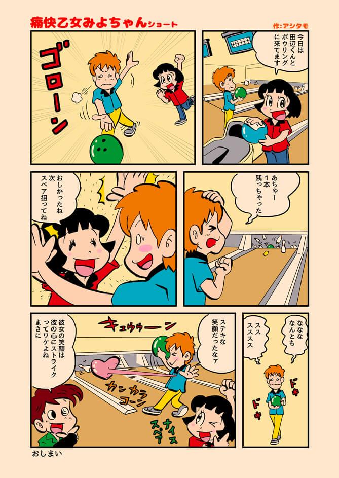 痛快乙女みよちゃんショート第279回
