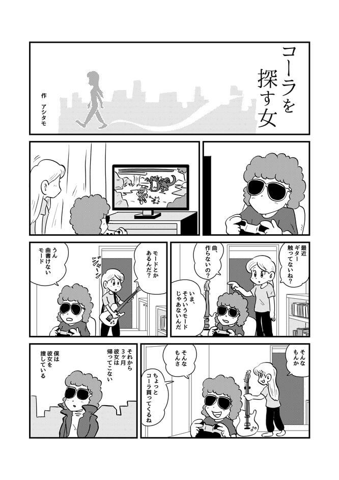マンガ『コーラを探す女』1ページ