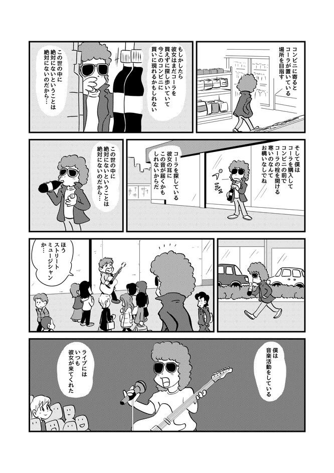 マンガ『コーラを探す女』2ページ