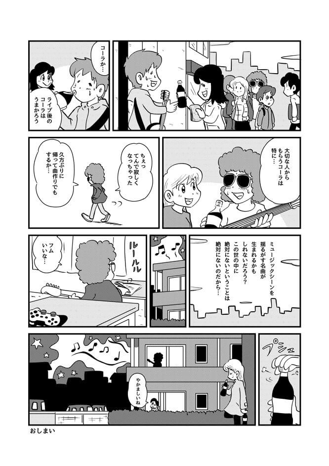 マンガ『コーラを探す女』3ページ