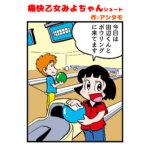 痛快乙女みよちゃんショート第279回アイキャッチ